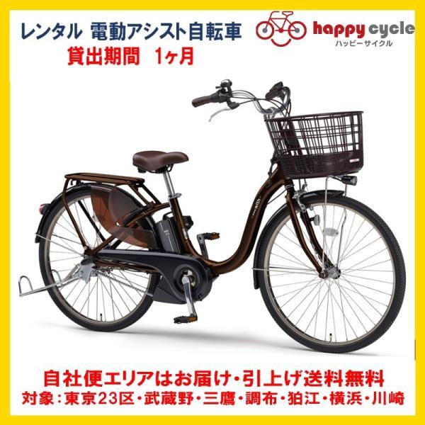 電動自転車 レンタル 1ヶ月 ヤマハ PAS With(パスウィズ)12.3Ah 26インチ 自社便エリア対象(送料無料)|happy-cycle-setagaya