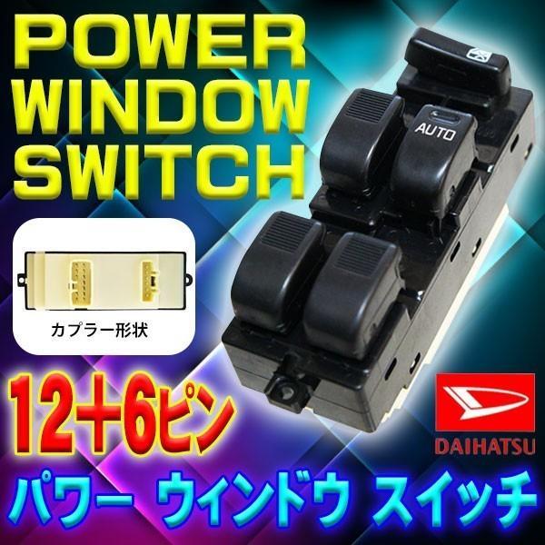 即日発送!新品 パワーウインドウスイッチ ダイハツ アトレー S220G S230G H14/1-H16/11  12+6ピン