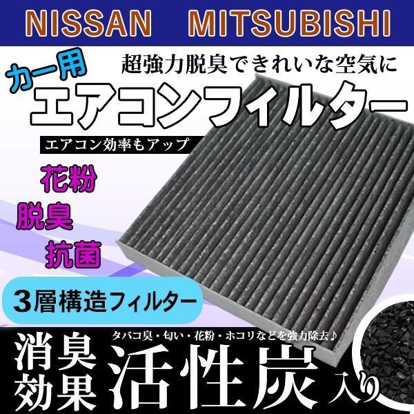 日産 エアコンフィルター  NISSAN プレサージュ/ムラーノ/プリメーラ/プリメーラワゴン 活性炭入り 3層構造 脱臭・花粉除去・ホコリ除去 空気清浄  EA7