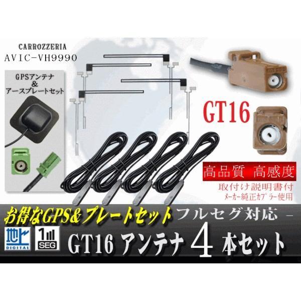 カロッツェリア/GT16地デジコードフルセットWG16/G5-AVIC-VH9990|happy-dahlialife