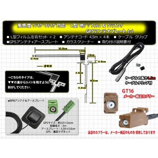 カロッツェリア/GT16地デジコードフルセットWG16/G5-AVIC-VH9990|happy-dahlialife|02