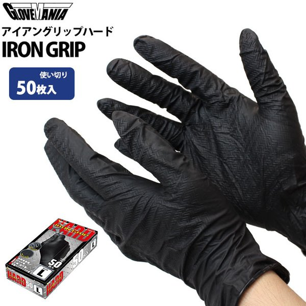 使い捨て手袋 使い切り 手袋 M L LL 2064 ニトリル 手袋 50枚入 アイアングリップ ハード 特殊グリップでスベリ止め効果 粉なし 黒 川西工業
