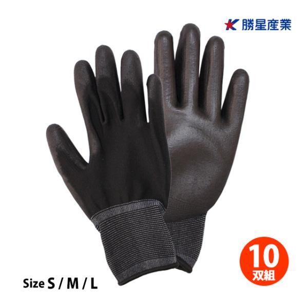 軍手 滑り止め 背抜き手袋 10双組 手袋 ポリウレタンコート S M L bk300 フィットグラブ 黒 ブラック 勝星