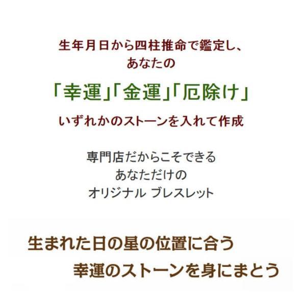 パワーストーン ブレスレット 鑑定ブレス サファイア 福招きブレス 厄除け 開運 happy-iwish 02