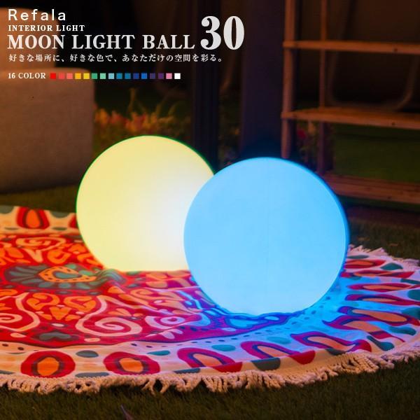 インテリア 照明 ボール型 球体 球 丸 月ライト ムーンライト ボール 30cm 〔 光る かわいい おしゃれ LED 間接照明 インテリア リモコン 防水 屋外 寝室