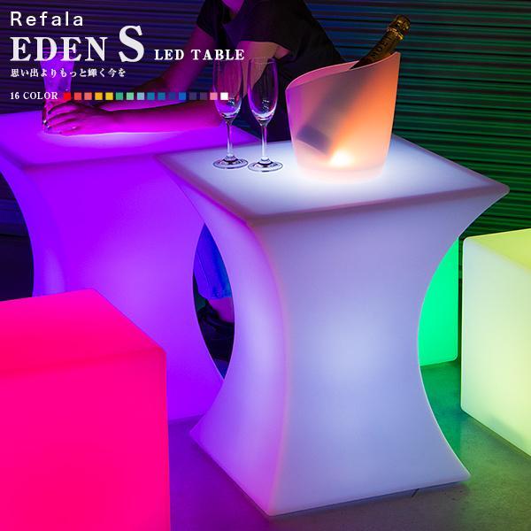 インテリア 照明 EDEN エデン 〔 光る LED おしゃれ 机 テーブル 間接照明 リビング ライト カフェ クラブ イベント 防水 送料無料 Refala リファラ