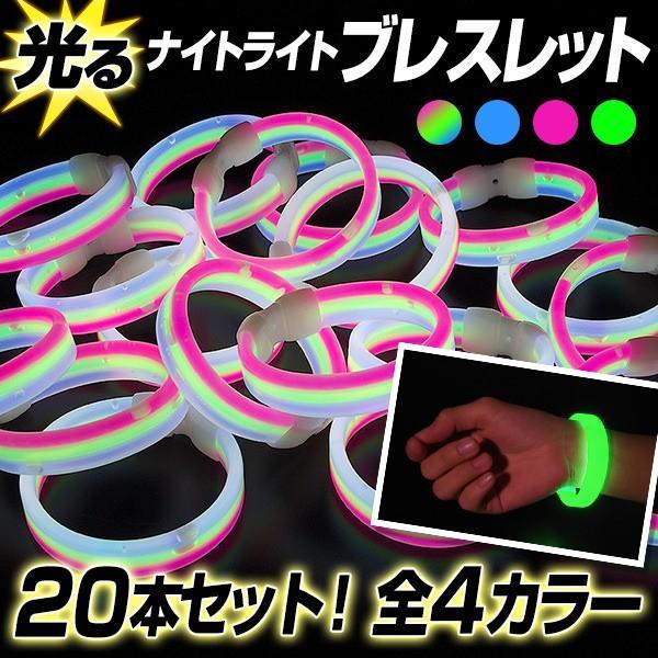 ナイトライト ブレスレット 20本セット 全4色  | ルミカライト サイリウム サイリウムライト 光る 発光スティック リストバンド ブレスレット 腕輪 バンド ||happy-joint