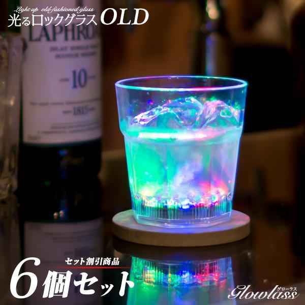 光るロックグラス
