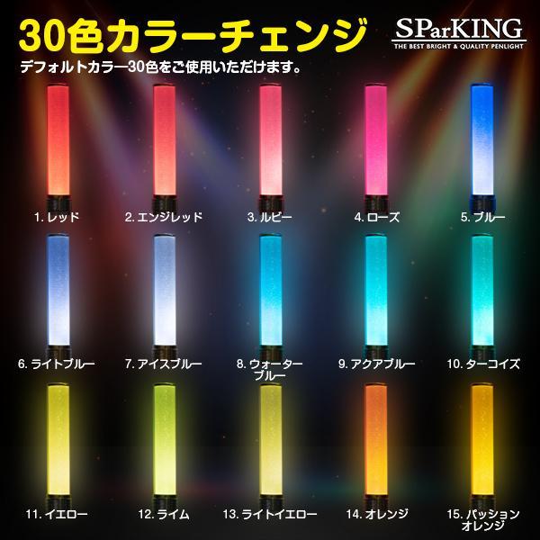 ミックスペンラ PRO キラキラ / ホワイト S・Mサイズ カラーチェンジ 24色 ターンオン ペンライト 電池式 コンサート ライブ|happy-joint|06