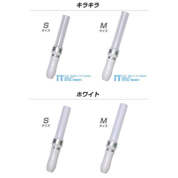 ミックスペンラ HB 24c デコ キラキラ / ホワイト S・Mサイズ ターンオン カラーチェンジ 24色 ペンライト|happy-joint|02