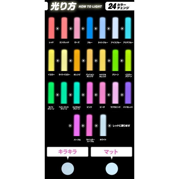 ミックスペンラ HB 24c デコ キラキラ / ホワイト S・Mサイズ ターンオン カラーチェンジ 24色 ペンライト|happy-joint|03