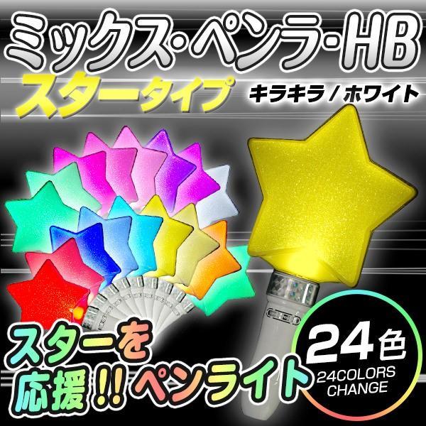 ミックスペンラ HB スタータイプ 24c デコ キラキラ / ホワイト ターンオン カラーチェンジ  24色 ペンライト   ペンライト|happy-joint