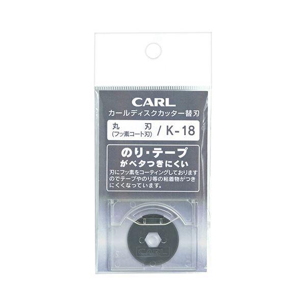 (まとめ) カール事務器 ディスクカッター替刃 フッ素コート刃 K-18 1枚 〔×10セット〕