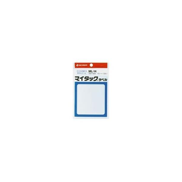 (業務用200セット) ニチバン ラベルシール/マイタック ラベル 〔白無地/一般〕 ML-14