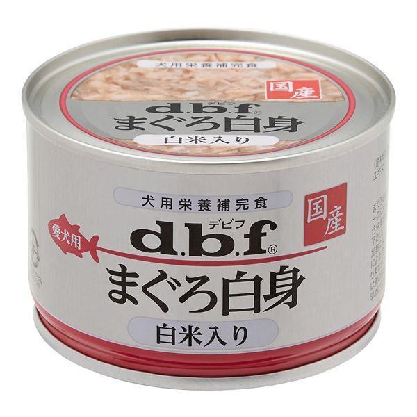 (まとめ)d.b.f まぐろ白身 白米入り 150g〔×24セット〕〔ペット用品・ペット用フード〕
