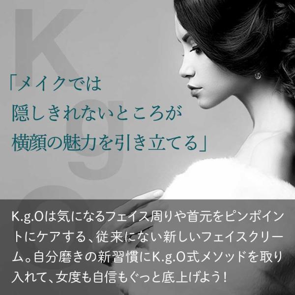 K.g.O SUMAHO-AGO face cream  ケージーオー スマホあご フェイスクリーム 70g スキンケア kgo ネック デコルテ|happy-mommy-story|02