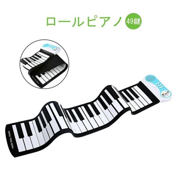 49鍵ロールピアノ電子ピアノ折りたたみロールアップピアノ知育玩具おもちゃ楽器電子キーボードポータブルくるくる巻ける練習用シリコン