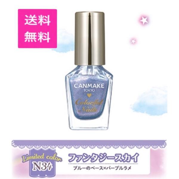 【限定】キャンメイク カラフルネイルズ N34 ファンタジースカイ