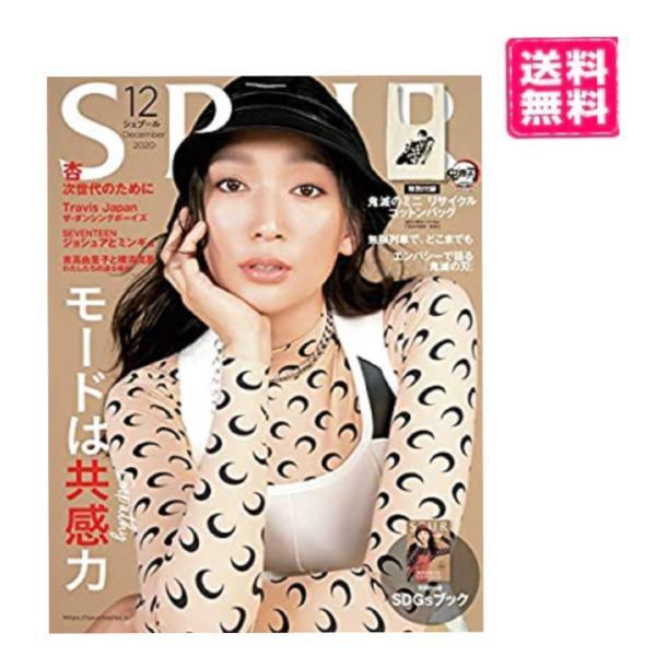 SPUR(シュプール) 2020年 12月号 鬼滅のミニ リサイクル コットンバッグ|happy-pandashop