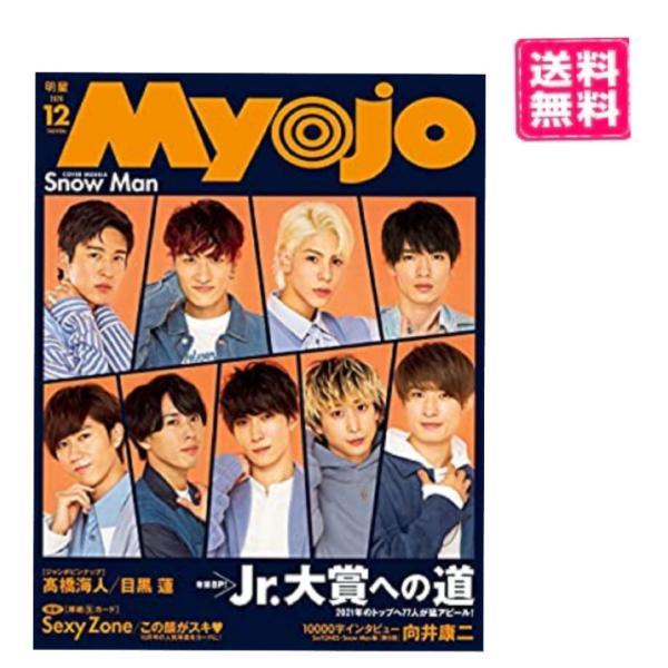 Myojo (ミョージョー) 2020年12月号|happy-pandashop