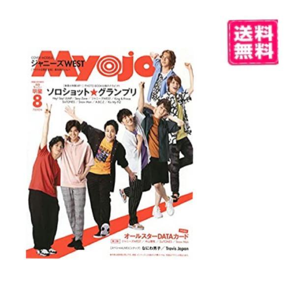ちっこいMyojo 2020年 08 月号 ミョージョー 増刊|happy-pandashop