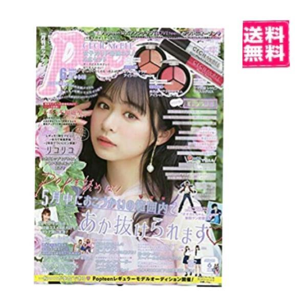 送料無料 Popteen(ポップティーン) 2020年 06 月号|happy-pandashop