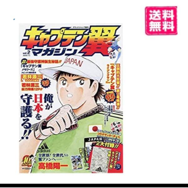 キャプテン翼マガジン vol.2 2020年 7/4 号 グランドジャンプ 増刊|happy-pandashop