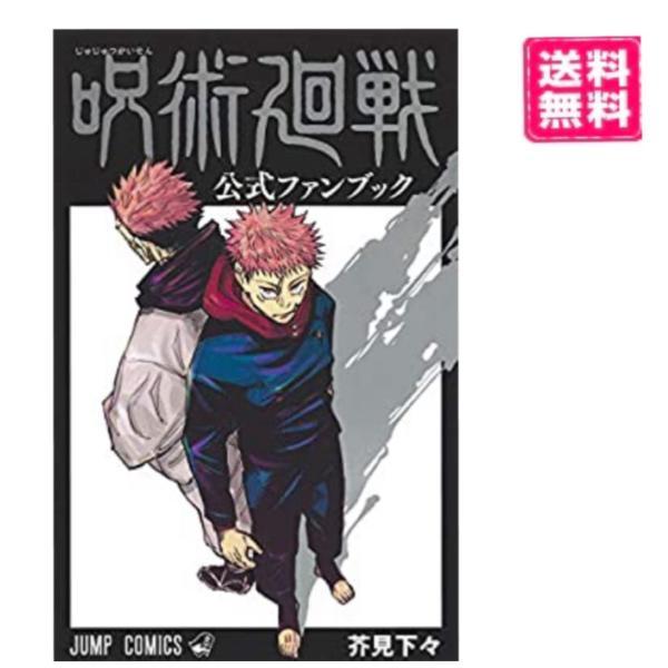 呪術廻戦公式ファンブック(ジャンプコミックス)