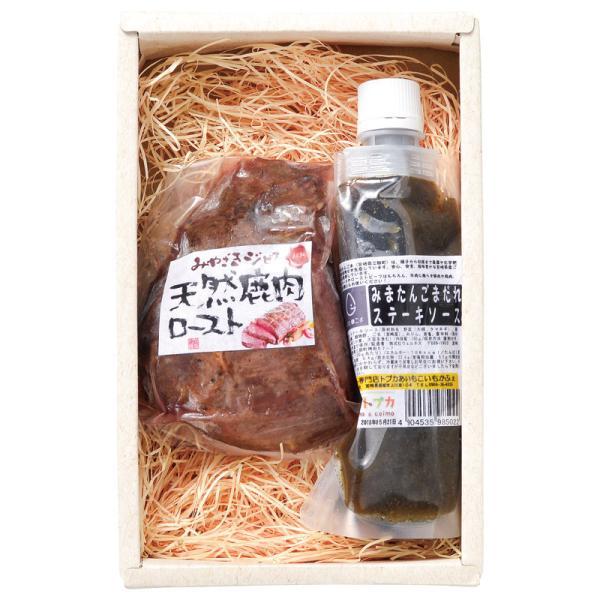 お歳暮 ご当地グルメ お取り寄せグルメ 超熟 天然鹿肉ロースト送料込み