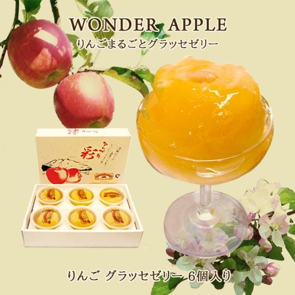 りんごゼリー スイーツ ギフト 青森県産 無添加 WONDER APPLE りんごまるごとグラッセゼリー6個入りセット 詰め合わせ お中元 のし対応