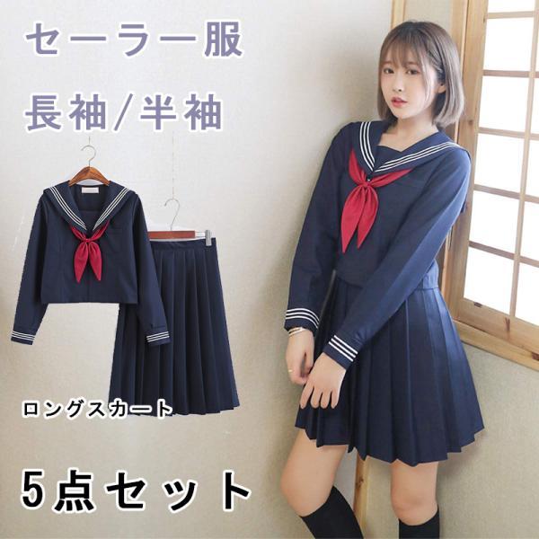 セーラー服長袖半袖紺色ロングスカートコスプレ女子高生文化祭仮装本格制服靴下付き5点セット