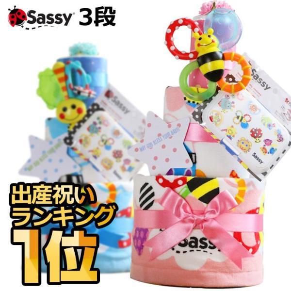おむつケーキ オムツケーキ 出産祝い 出産祝 Sassy 身長計付きバスタオル 3段 おむつケーキ