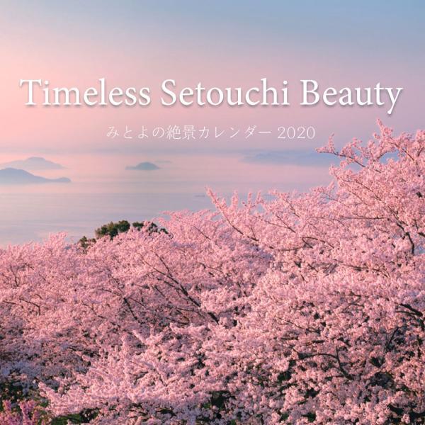 みとよの絶景カレンダー2019  カレンダー 三豊市 父母ヶ浜 ちちぶがはま 紫雲出山 しうでやま 2019|happybath