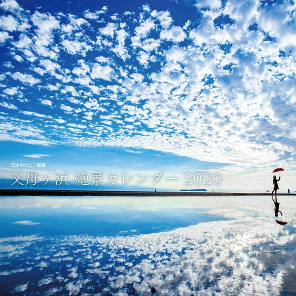 父母ヶ浜絶景カレンダー2020 カレンダー 三豊市 父母ヶ浜 ちちぶがはま 2020 予約販売11/25出荷|happybath