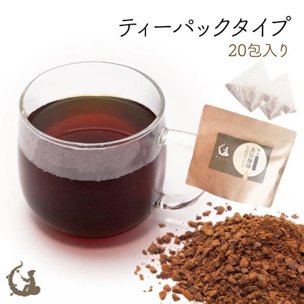 大豆コーヒーティーパックタイプ100g(5g×20包)国産大豆100%で作った本格派コーヒー!ノンカフェインだから妊婦さんにもお勧め!|happybean