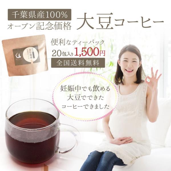 大豆コーヒーティーパックタイプ100g(5g×20包)国産大豆100%で作った本格派コーヒー!ノンカフェインだから妊婦さんにもお勧め!|happybean|02