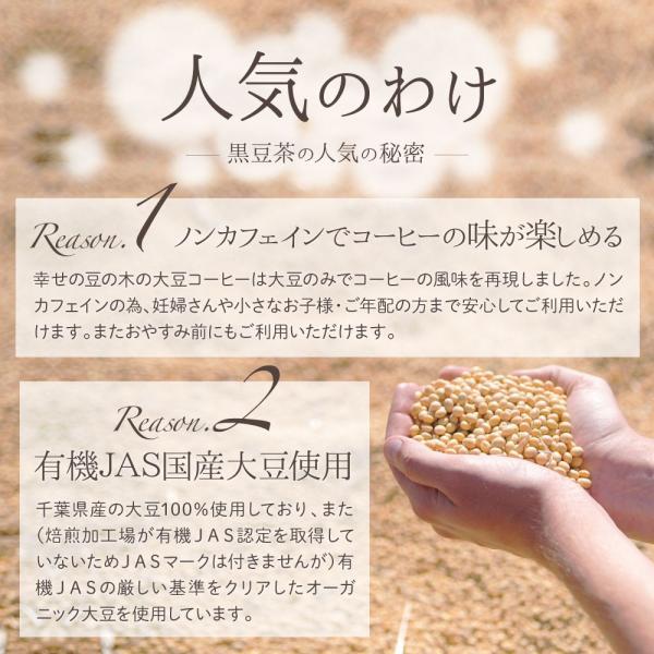 大豆コーヒーティーパックタイプ100g(5g×20包)国産大豆100%で作った本格派コーヒー!ノンカフェインだから妊婦さんにもお勧め!|happybean|03