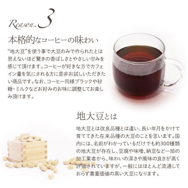 大豆コーヒーティーパックタイプ100g(5g×20包)国産大豆100%で作った本格派コーヒー!ノンカフェインだから妊婦さんにもお勧め!|happybean|04