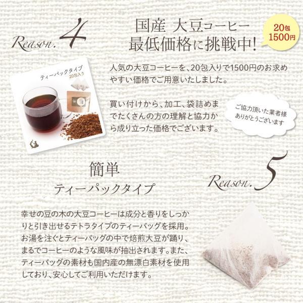 大豆コーヒーティーパックタイプ100g(5g×20包)国産大豆100%で作った本格派コーヒー!ノンカフェインだから妊婦さんにもお勧め!|happybean|05