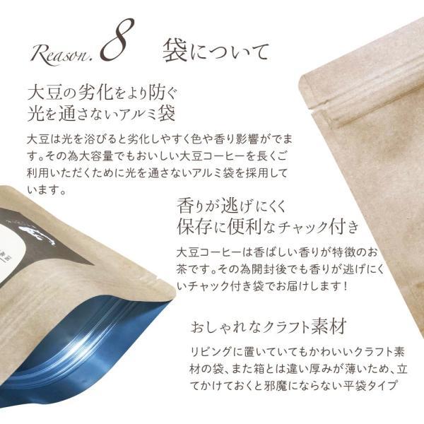 大豆コーヒーティーパックタイプ100g(5g×20包)国産大豆100%で作った本格派コーヒー!ノンカフェインだから妊婦さんにもお勧め!|happybean|08