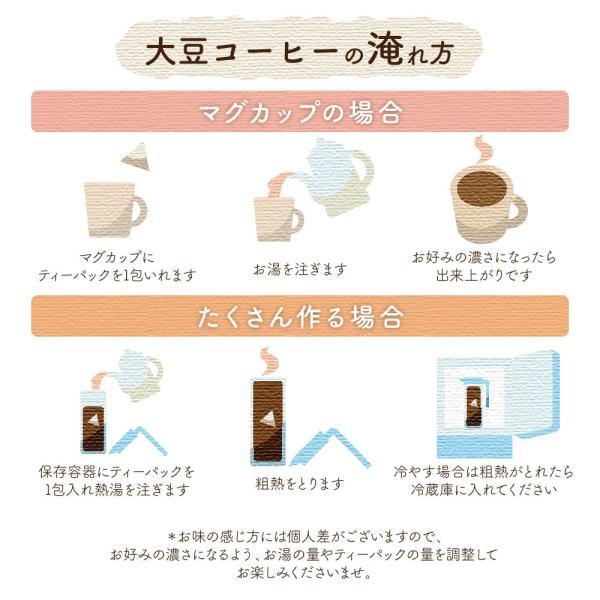 大豆コーヒーティーパックタイプ100g(5g×20包)国産大豆100%で作った本格派コーヒー!ノンカフェインだから妊婦さんにもお勧め!|happybean|10