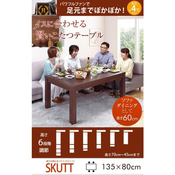 ダイニングこたつ 長方形 135×80cm 6段階に高さ調節できるダイニングこたつテーブル こたつ本体のみ