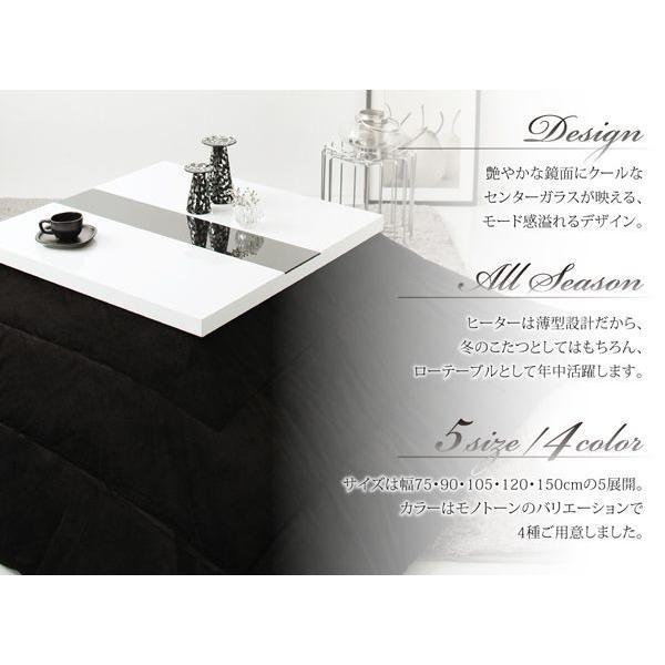 アーバンこたつテーブル 長方形(120×80) 鏡面仕上げ