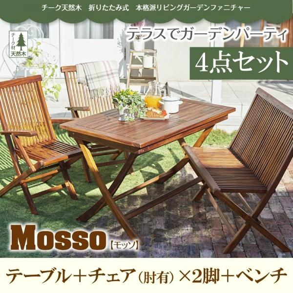 ガーデンテーブルセット おしゃれ 4人用 4点セット(テーブル120cm+肘有チェア2脚+ベンチ1脚) 折りたたみ チーク天然木 木製