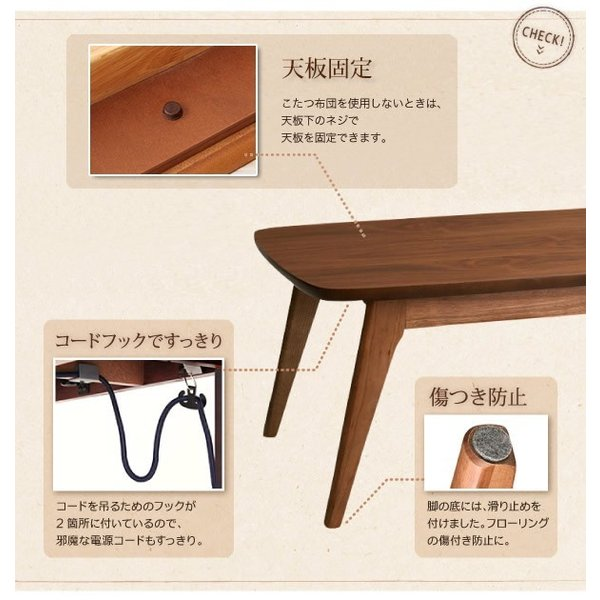 北欧デザインこたつ こたつテーブル 80×120cm 天然木ウォールナット材