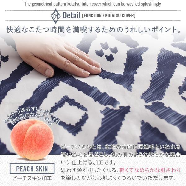こたつ布団カバー おしゃれ 5尺長方形 ザブザブ洗える幾何柄カバー