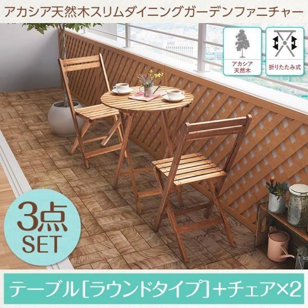 ガーデンテーブルセット おしゃれ 2人用 3点セット(ラウンドテーブル60cm+チェア2脚) 丸型・円型 アカシア天然木スリム 木製