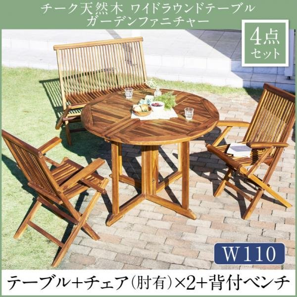 ガーデンテーブルセット おしゃれ 4人用 4点セット(テーブル110cm+チェア2脚+背付ベンチ1脚) 丸型・円型 チーク天然木 木製