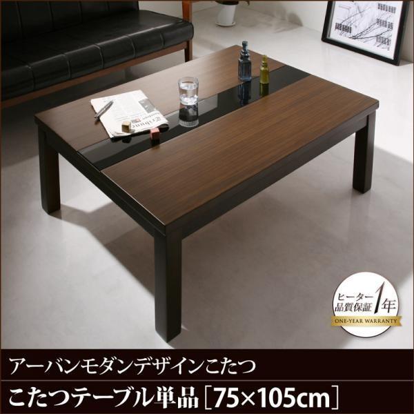 こたつテーブル おしゃれ 4尺長方形