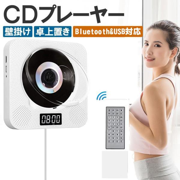 ポータブルCDプレーヤー壁掛け&置き兼用DVD/CD/Bluetooth/USB対応多機能コンパクトステレオリモコン防塵カバー付